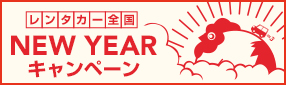 [JAL] NEW YEAR キャンペーン!